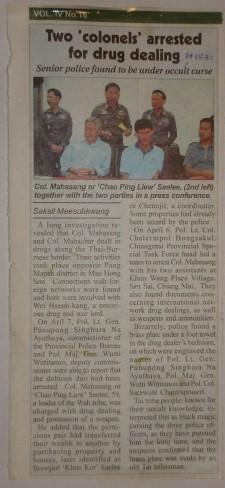現地パンマパーの麻薬密輸の元締め逮捕(2005.4.6)