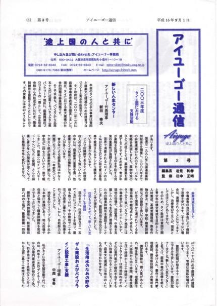 アイユーゴー第3号_ページ_1
